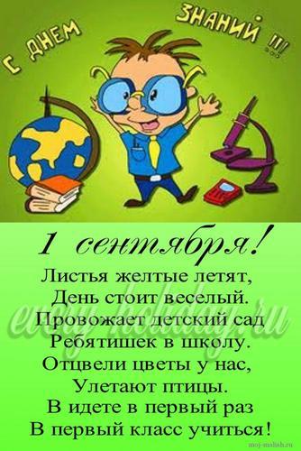 Изображение - Поздравление от учителей на 1 сентября 57c743e8251c6