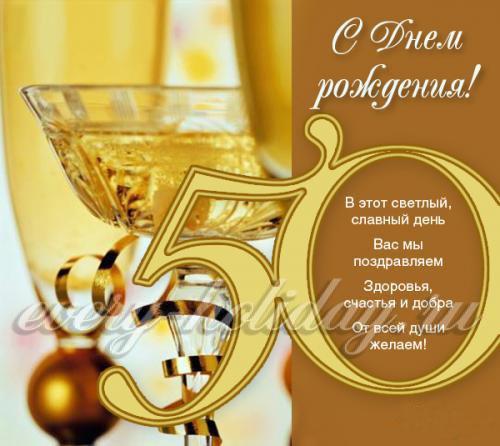 Изображение - Поздравления с юбилеем 50 женщине в стихах красивые короткие 57cd73f95f84c