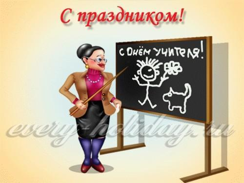 Изображение - Поздравления с днем учителя по предметам 57fe3f476d115