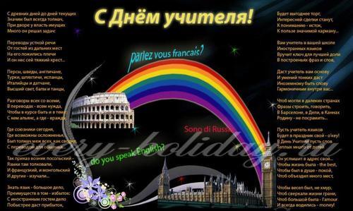 Изображение - Поздравления с днем учителя по предметам 57fe40406b920