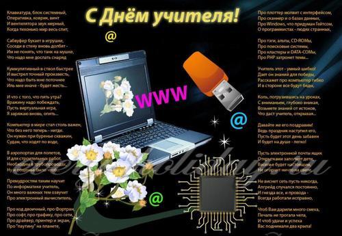 Изображение - Поздравления с днем учителя по предметам 57fe405086976