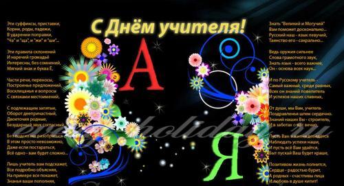 Изображение - Поздравления с днем учителя по предметам 57fe407f4c11a