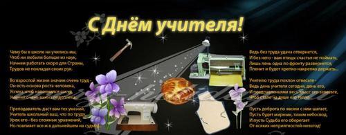 Изображение - Поздравления с днем учителя по предметам 57fe408ba323d