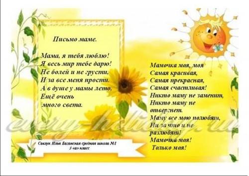 Письмо открытка маме на день матери, варежка