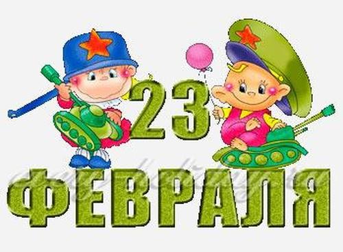 Стихи поздравления детские на 23 февраля