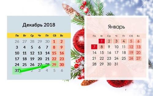 Как отдыхаем в январе 2019 года | официальные праздники, выходные в 2019 году